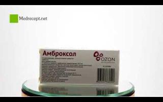 Таблетки и сироп Амброксол: при каком кашле принимать и инструкция по применению