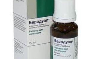 Инструкция по применению Беродуала: способ применения и дозировка для взрослых и детей