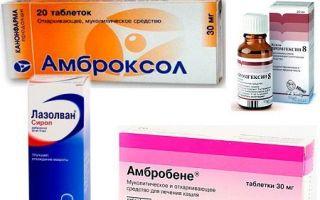 Противокашлевые препараты при сухом кашле — средства для лечения