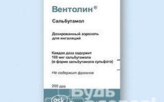 Вентинол Небулы — способы применения и дозировка, инструкция по применению