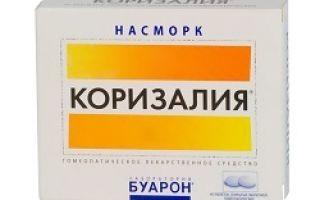 Таблетки от насморка коризалия — инструкция по применению