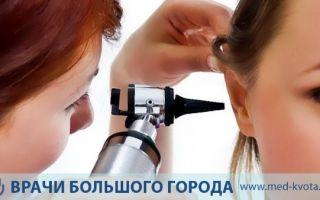 Рак среднего уха — симптомы болезни, профилактика и лечение