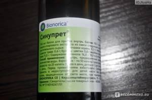 Синупрет при аденоидах и другие лекарственные средства