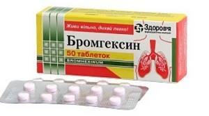 Бромгексин, таблетки от кашля, инструкция по применению