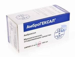 Амброгексал раствор для приема внутрь и ингаляций,инструкция по применению
