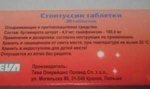 Стоптуссин - применение ипротивопоказания, аналоги препарата