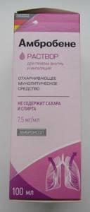 Использование ингаляций с раствором Амбробене и физраствором