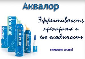 Что лучше аквамарис или аквалор - фармакологическое действие