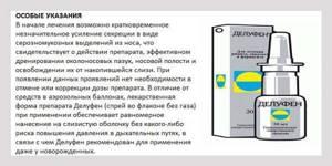 Делуфен в нос от насморка - современное лекарство, применение