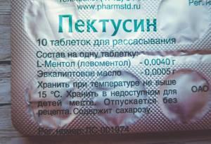 Пектусин при каком кашле принимать, характеристика лекарственного средства