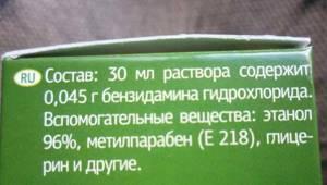 Спрей Тантум Верде инструкция по применению