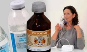 Ротокан для ингаляций небулайзером. Отзывы. Способ применения