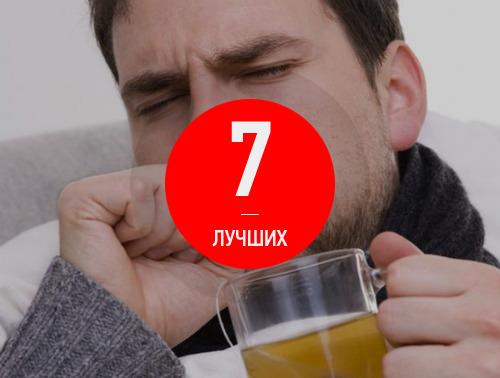 Пастилки от кашля: топ эффективных средств, популярные препараты
