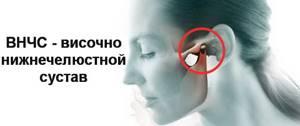 Болит скула и челюсть возле уха справа или слева больно жевать, отдает в ухо - лечение