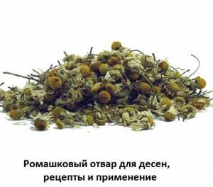 Полоскание ромашкой: народные средства от воспаления