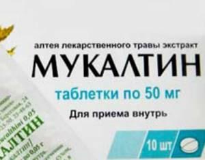 Мукалтин от какого кашля принимают, показания, противопоказания