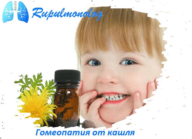 Гомеопатия от кашля - помогают ли гомеопатические средства, причины