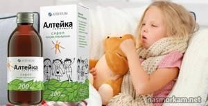 Алтейка - сироп и таблетки от кашля, инструкция, характеристики