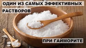Что лечить солью и солевыми растворами: насморк, гайморит