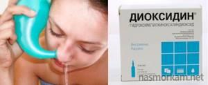Как промывать нос аквамарисом, от заложенности носа и при гайморите